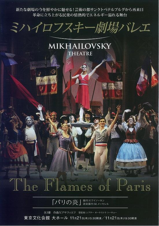 ミハイロフスキー劇場バレエ団